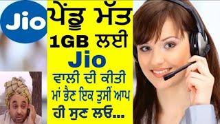 Jio Customer Care Funny Punjabi Recording new ਲ ਈਵ ਪ ਜ ਬ 2018