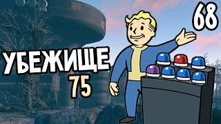Fallout 4 Прохождение На Русском 68 УБЕЖИЩЕ 75