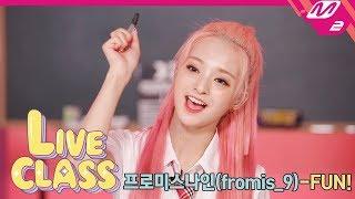 [LIVE CLASS] 프로미스나인(fromis_9) - FUN!