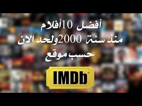 أفضل 10 أفلام منذ سنة 2000 ولحد الان حسب موقع imdb