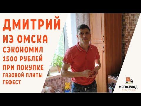 Видеоотзыв: Дмитрий из Омска сэкономил 1500 рублей при покупке газовой плиты Гефест