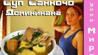 Суп санкочо| Рецепты| Кухни мира(В нашей новой рубрике Кухни мира, покажем рецепт супа Санкочо. Это доминиканское блюдо, которое готовится..., 2015-10-07T00:33:25.000Z)