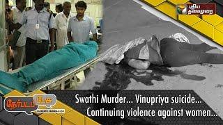 Nerpada Pesu:Chennai Infosys Employee Murder,Vinupriya Suicide & Violence Against Women | 27/06/16