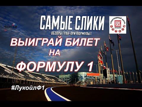 Выиграй билет на Формулу 1 от Лукойл Гран-при России Sochi 2017