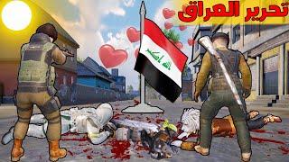 فلم ببجي موبايل : مساعدة العراق في قتل الاشرار !!؟ 🔥😱