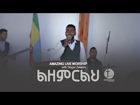 PRESENCE TV CHANNEL(ልዘምርልህ..worship)dec16,2017 with prophet of God Suraphel Demissie thumbnail