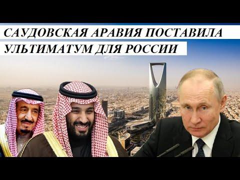 САУДОВСКАЯ АРАВИЯ ПОСТАВИЛА УЛЬТИМАТУМ ДЛЯ РОССИИ - НОВОСТИ МИРА
