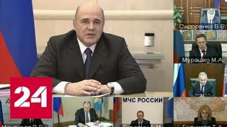 Мишустин поздравил главу Минобороны Сергея Шойгу с днем рождения - Россия 24