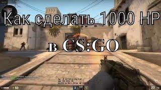 4#   Как сделать 1000 HP   CS:GO