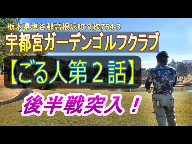 【ごる人】第2話‼️第1ラウンド《宇都宮ガーデンゴルフクラブ後半IN10~14》