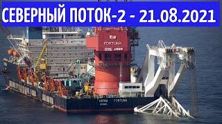 Северный поток 2 последние новости сегодня 21 08 2021 Nord Stream 2