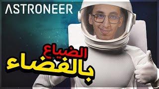 الحياة في الفضاء | الضيااااع! | 1# | Astroneer