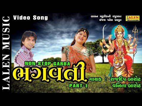 BHAGVATI (PART-1)   NON-STOP GARBA   RAJDEEP BAROT - VANITA BAROT   LALEN MUSIC