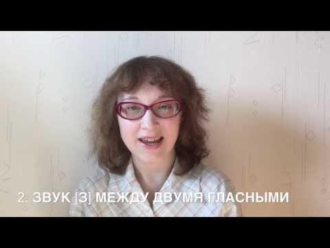 Автоматизация звука З (видеоурок)