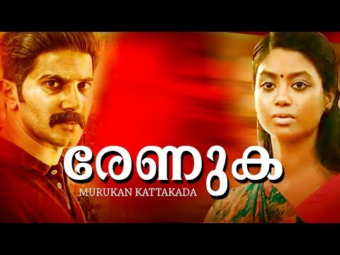 renuka malayalam poem murukan kattakada dulquer salmaan shaun romy kammattipadam malayalam kavithakal kerala poet poems songs music lyrics writers old new super hit best top   malayalam kavithakal kerala poet poems songs music lyrics writers old new super hit best top