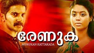 Renuka   Malayalam Poem   Murukan Kattakada   Dulquer Salmaan   Shaun Romy   Kammattipadam