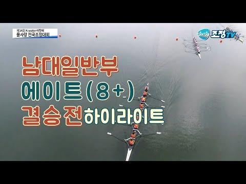 [조정경기]제 14회 K-water 사장배 물사랑 전국조정대회/ 남대일반부/ 에이트/ 결승전 하이라이트