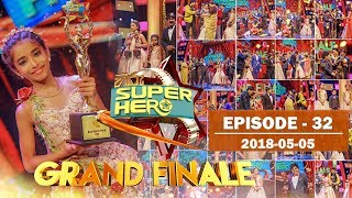 Hiru Super Hero Grand Finale  | Episode 32 | 2018-05-05 Thumbnail