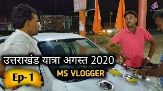 How We Go UP To Uttarakhand MS Vlogger | Episode 1