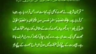 The 10 Conditions of Baiat Second Condition (Urdu)