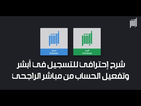 شرح إحترافي للتسجيل في أبشر وتفعيل الحساب عن طريق مباشر الراجحي Youtube