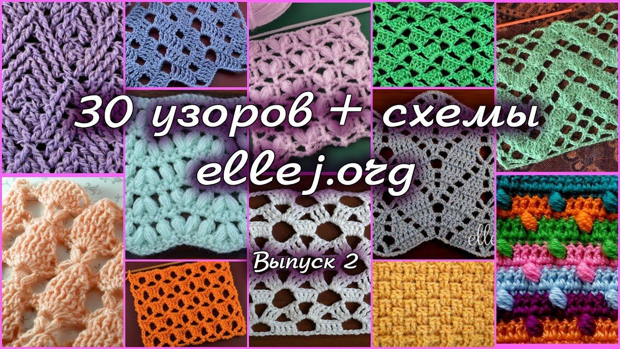 30 узоров для вязания крючком выпуск 2 Ellej Youtube