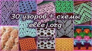 ♦ 30 узоров для вязания крючком • Выпуск 2 • ellej