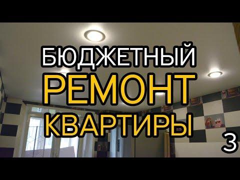 Бюджетный ремонт квартиры 3 (итог)