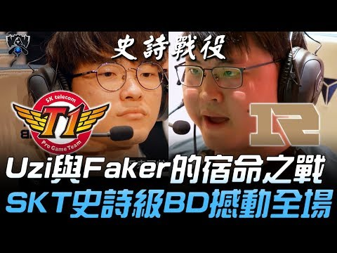 SKT Vs RNG 神仙打架!Uzi與Faker的宿命之戰 SKT史詩級BD撼動全場!  2019 S9世界賽 - 小組賽精華 Highlights