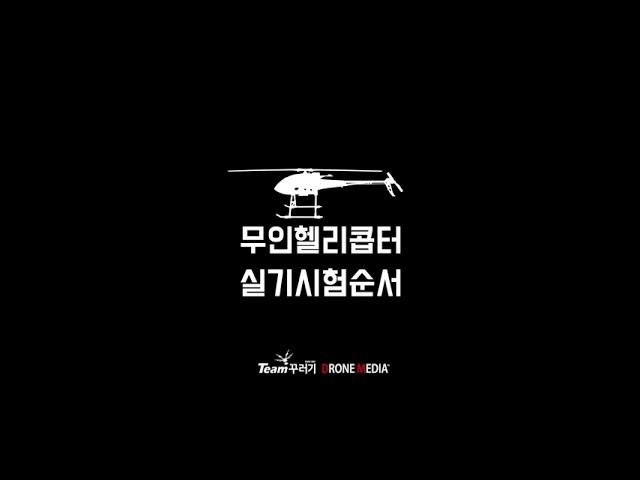 [Team꾸러기]무인헬리콥터 실기시험 순서 - 대전 드론미디어