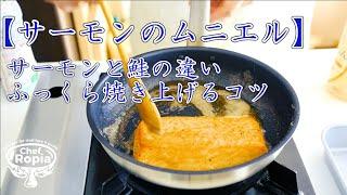 イタリア料理人が教える【魚焼きの基本】サーモンのムニエル