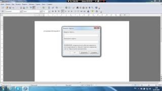 Ставим пароль на текстовый документ спомощью программы OpenOffice.org 3.2.