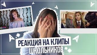 Реакция на клип Кати Адушкиной и Алисы Кожикиной/Ксения Крохмаль.