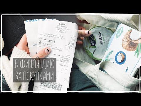 ДЕНЬ В ФИНЛЯНДИИ, Vegan Покупки, Цены и LIDL    Alyona Burdina