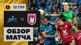 21.09.2019 Зенит - Рубин - 5:0. Обзор матча