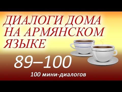 Армянский язык для начинающих (аудиокурс). Диалоги дома на армянском языке 89-100 из 100.