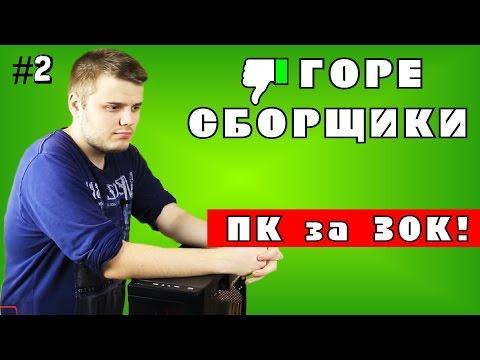 #2 ГОРЕ СБОРЩИКИ.