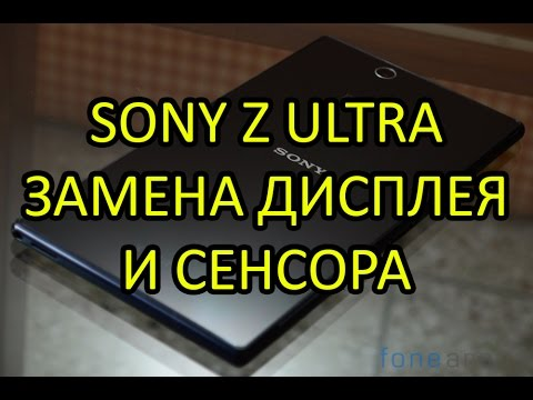 Sony Xperia Z Ultra (C6833) Замена Дисплея и Сенсора | Sony Z Ultra LCD Touchscreen Replacement