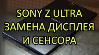 sony Xperia Z Ultra (C6833) Замена Дисплея и Сенсора  Sony Z Ultra LCD Touchscreen Replacement