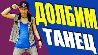 ТАНЕЦ - ДОЛБИМ - MIYAGI - ЭНДШПИЛЬ - DLBM #DANCEFIT