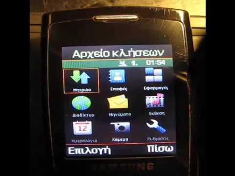 ***SAMSUNG SGH-E900 NOKIA S60 THEME***