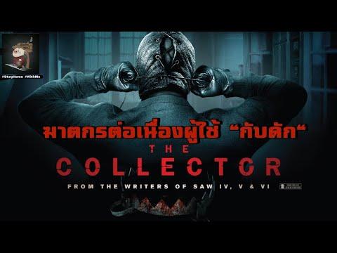เล่าหนัง ฆาตกรต่อเนื่องที่ชื่นชอบในการใช้กับดักสังหารเหยื่อ เพื่อการสะสม!!    The Collector (2009)