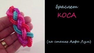 Браслет КОСА /как сплести простой браслет из резинок Rainbow Loom/ Урок 70