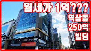 월세가 1억? 임대수익 9,500만원 강남 빌딩 살펴보…