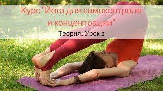 Йога для самоконтроля и концентрации, урок 2