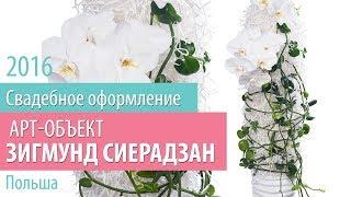 7ЦВЕТОВ-Декор мастер-класс «Свадебное оформление 2016: креатив и коммерческие решения» (6)
