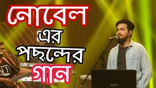 Nobel noble new songs 2018 noble man new songs BANGLA NEW SONG 2018 NOBEL nobel