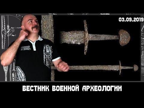 Новости археологии. Начало