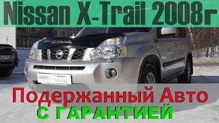 Nissan X-Trail 2008, подержанный авто с гарантией! (На продаже в РДМ-Импорт)