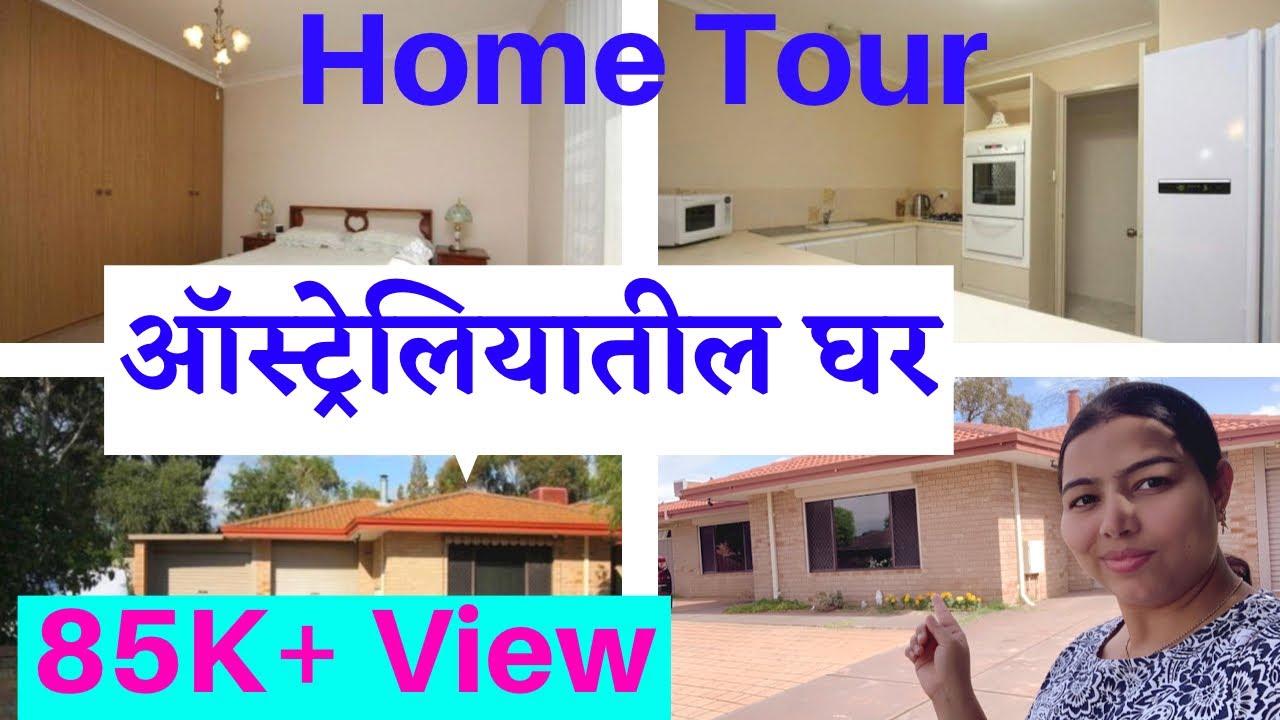 Download (मराठी VLOG)  ऑस्ट्रेलियातील माझे घर   My Marathi house Australia (My home tour)   Home insurance